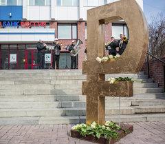 Россия рубльнын символу. Архив