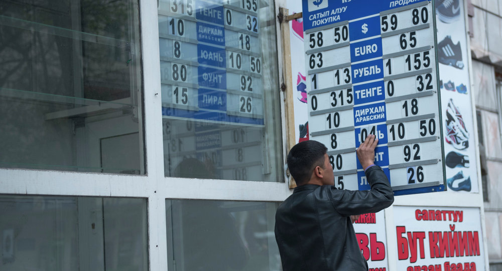 Работа обменного бюро в Кыргызстане