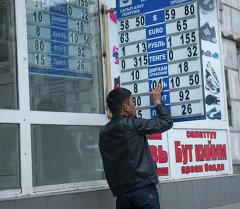 Штендер с курсами валют в одном из обменных пунктов города Бишкек. Архивное фото
