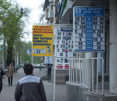 Бишкектеги акча алмаштыруучу жайлар. Архив