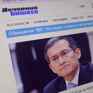 Снимок страницы сайта Вечерний Бишкек