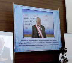 Конференция «Ишенбай Абдуразаков: мыслитель, дипломат, личность»