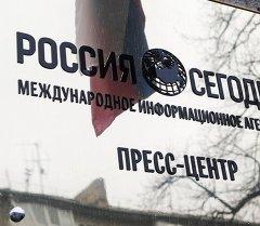 Россия сегодня ЭМА. Архив