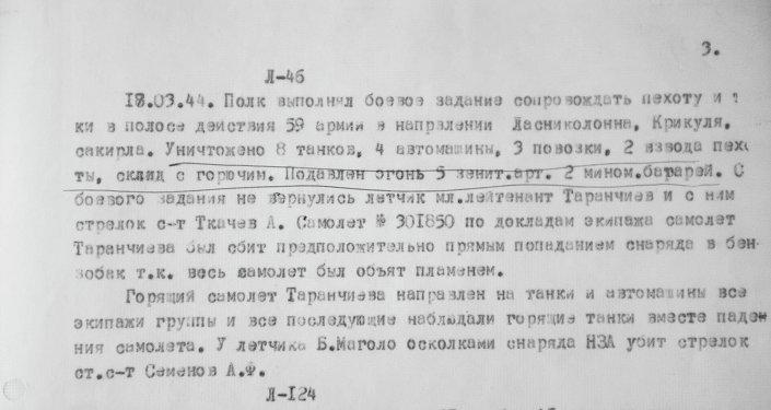 Архивный документ, подтверждающий подвиг Таранчиева и Ткачева.