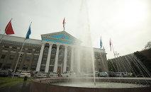 Фонтан перед зданием мэрии Бишкека. Архивное фото