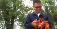 Кыргызский журналист снял на видео, как продают Георгиевскую ленточку