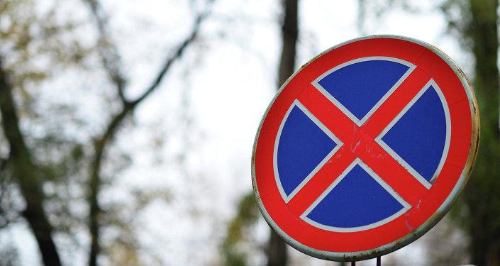 Дорожный знак. Архивное фото