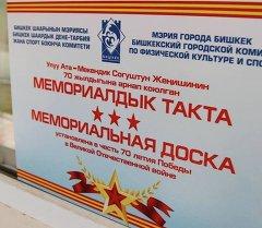 Мемориальная доска которая была установлена на пике Учитель