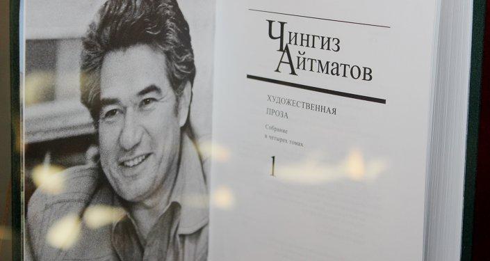 Книга Чингиза Айтматова на презентации. Архивное фото