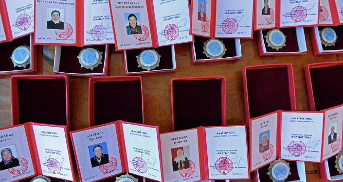 Документы и медали для многодетных матерей. Архивное фото