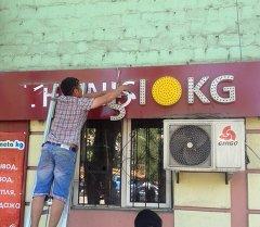 Букмекерские конторы демонтировали свои рекламные щиты