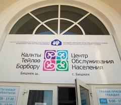 Центр обслуживания населения города Бишкек. Архивное фото