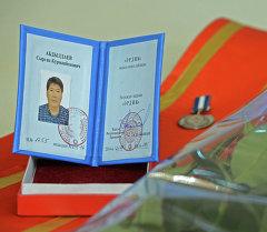 Журналист Сыргак Абдылдаевге берилген Эрдик медалы. Архив