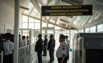 Сотрудники таможни смотрят на пассажиров. Архивное фото