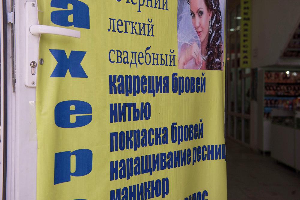 АшиПки на русском по-кыргызски
