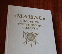 Манас эпосунун түшүндүрмө сөздүгү. Архив