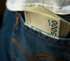 Деньги в кармане. Архивное фото