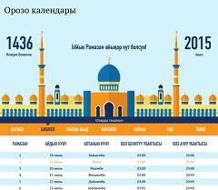 2015-жылдын орозо календары