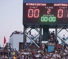 Кыргызстан - Австралия оюнундагы күйөрмандар. Архив