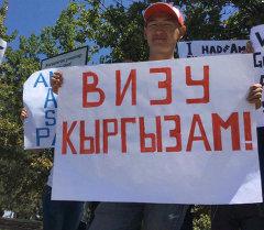АКШнын Кыргызстандагы элчилигинин алдындагы митинг — кайым айтышуу, күлкү жана плакаттар