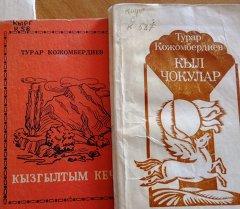 Акын жана котормочу Турар Кожомбердиевдин китептери. Архив