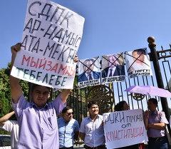 Бишкекте Баш мыйзамды өзгөртүүгө каршы митинг өтүүдө