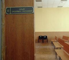 Зал судебных заседаний. Архивное фото