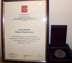 Путиндин ыйгарылган медаль жана ардак грамотасы. Архив