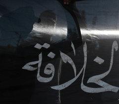 Хизб-ут-Тахрир террордук уюмунун желеги. Архив