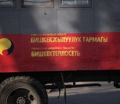 Бишкекжылуулуктармагы муниципалдык ишканасынын автоунаасы. Архив