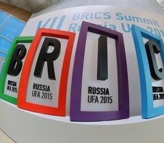 Логотип саммита БРИКС в Международном пресс-центре в Уфе. Архивное фото