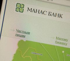 Сайт ЗАО Манас Банк. Архивное фото