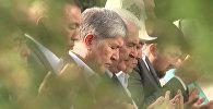 Атамбаев совершил праздничный Айт-намаз вместе с арашанцами