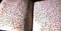 Ученые показали страницы предполагаемого древнейшего Корана в мире
