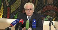 Постпред России при ООН Виталий Чуркин на пресс-конференции в Нью-Йорке прокомментировал позицию РФ в голосовании по проекту создания международного трибунала по крушению малайзийского Boeing.