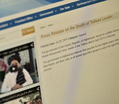 Афганистан президентинин сайтынан тартылган сүрөт. Архив