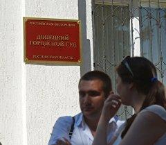 Здание Донецкого суда Ростовской области, где начнутся предварительные слушания по делу Надежды Савченко, обвиняемой в убийстве российских журналистов в Донбассе. Архивное фото