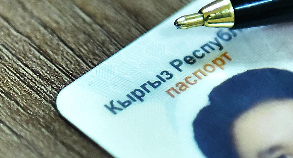 Паспорт гражданина Кыргызской Республики. Архивное фото
