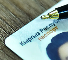 Кыргыз Республикасынын паспорту. Архивдик сүрөтү