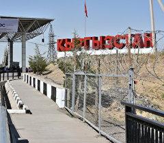 Контрольно-пропускной пункт Ак-Жол перед церемонией открытия границы с Казахстаном. Архивное фото