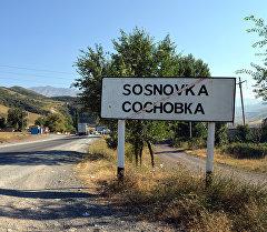 Сосновка айылынын боюндагы жол. Архивдик сүрөт