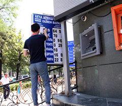 В одном из обменных валют Бишкека. Архивное фото