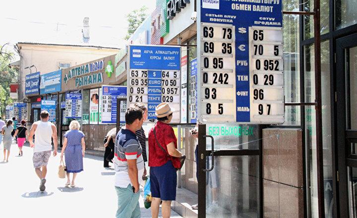 как кыргызстан курс валют сегодня рубил ош бьет молния Адрес