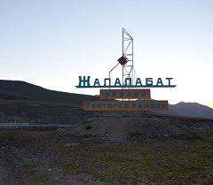 Вывеска Джалал-Абадская область Токтогульский район. Архивное фото