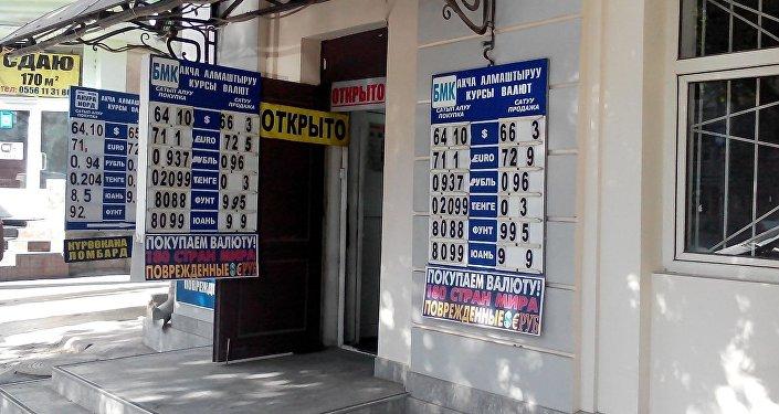 Обменные пункты Бишкека. Архивное фото