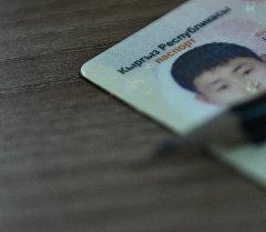 Архивное фото паспорта гражданина Кыргызской Республики