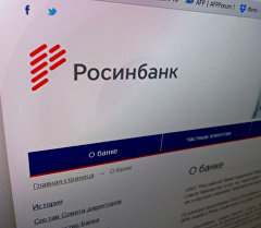 Росинбанк ишканасынын расмий бети. Архив