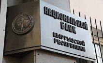 Вывеска у здания Национального банка Кыргызстана