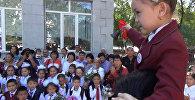 Волнение родителей, банты, цветы и танцы — первый звонок в Бишкеке