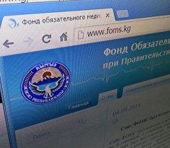 Восстановленный сайт Фонда обязательного страхования в КР.